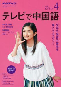 テレビで中国語テキスト4月号表紙