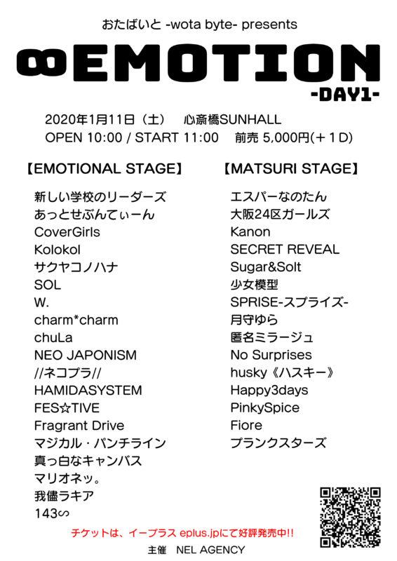 emotion1-2