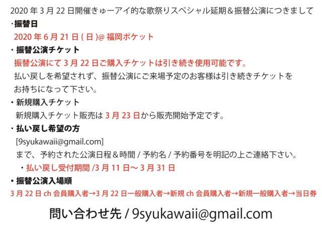 振替公演詳細-01