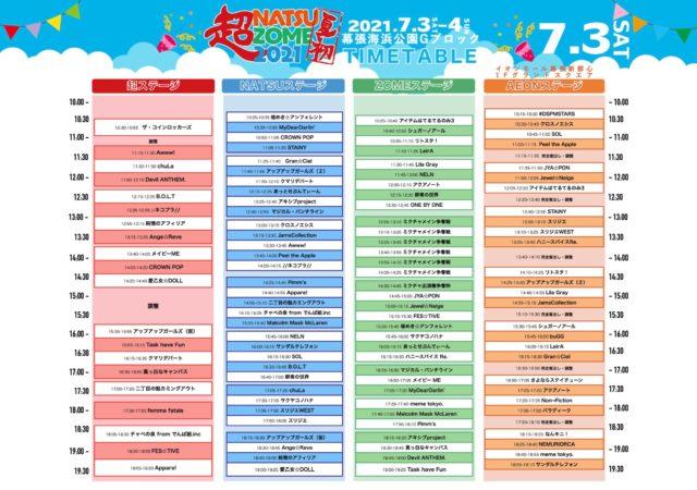 【公開用】0703超NATSUZOME TT v0620