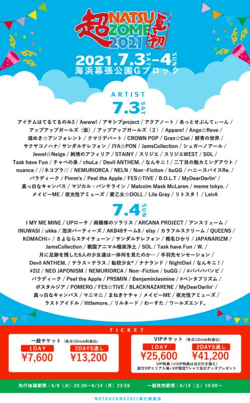 【0608告知用】超NATS UZOME2021_